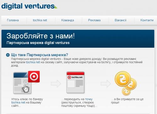 Digital Ventures запустила партнерську мережу