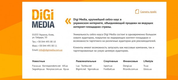 На домені admixer.com.ua зробили клон сайта конкурента digimedia.com.ua (оновлено)
