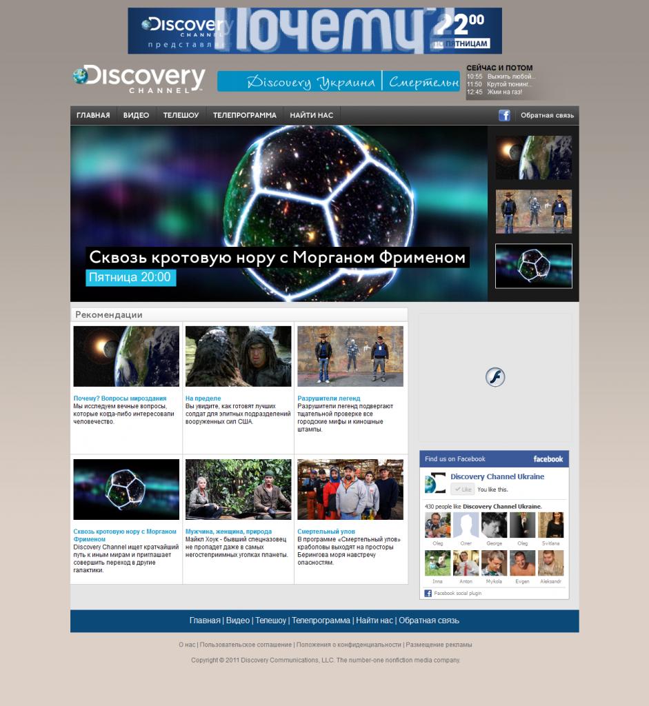 Discovery відкрив сайт в Україні