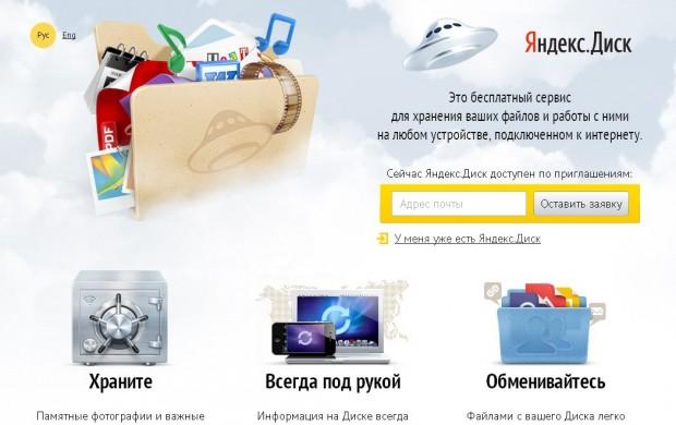 Яндекс запустив безплатний сервіс зберігання файлів на 10 Гб