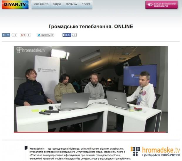 DIVAN.TV відкрив доступ до 5 каналу, ТВі, CT.FM, ГромадськеТБ і Дождь