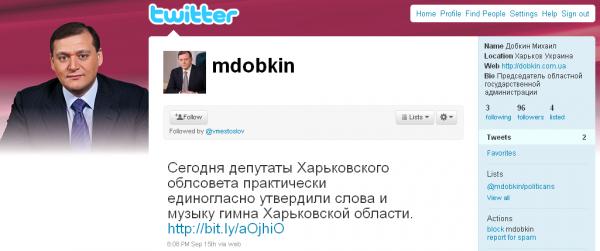 Михайло Добкін завів твітер (оновлено)