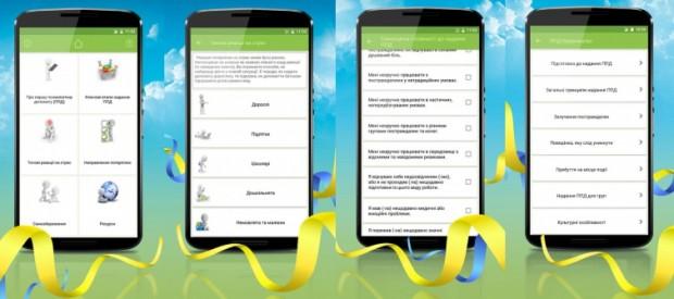 В Україні запустили мобільний додаток для надання першої психологічної допомоги військовим