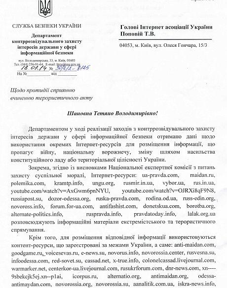 СБУ просить закрити низку пропагандистських сайтів