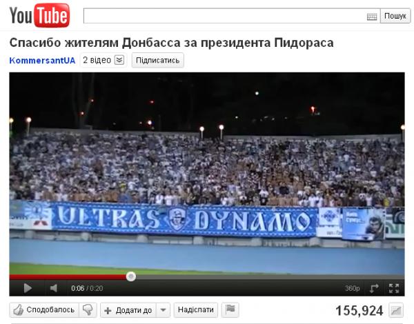 Спасибо жителям Донбасса