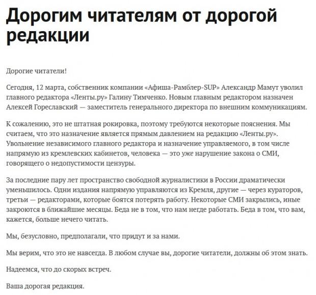 Вся редакція Лента.Ру підняла бунт через цензуру, спричинену матеріалом про Україну