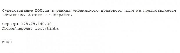 Найпопулярніший український сайт для програмістів і стартаперів відмовився від домену в зоні UA