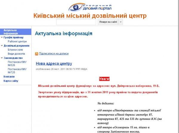 КМДА запустила «Єдиний дозвільний центр» на Google Sites