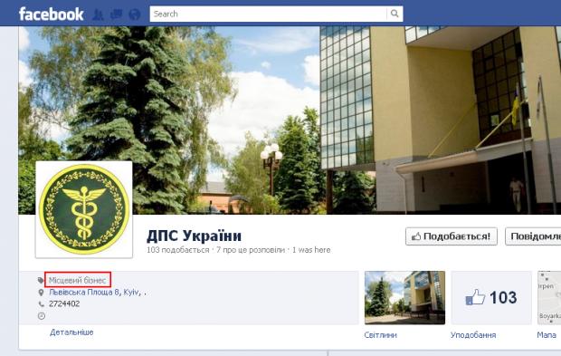 Податкова служба завела сторінку на Facebook в категорії «місцевий бізнес»