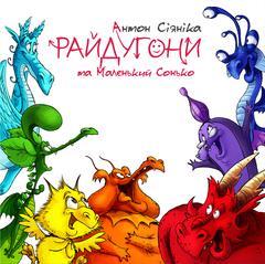 Українська книга потрапила в топ 5 анімованих додатків для iPad