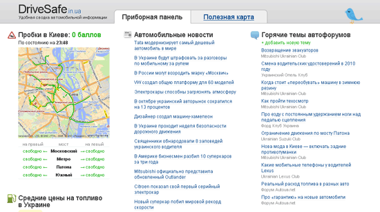 Стартував проект DriveSafe.in.ua