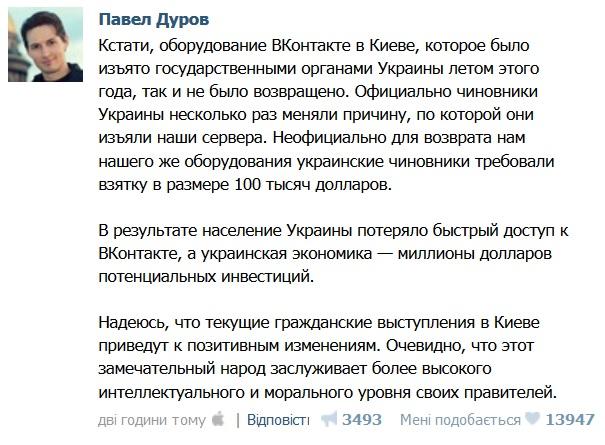 Засновник ВКонтакте, Павло Дуров, підтримав український #Євромайдан
