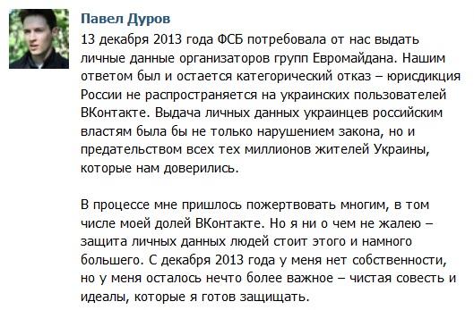 ФСБ вимагало від Дурова видати адміністраторів спільнот про Майдан