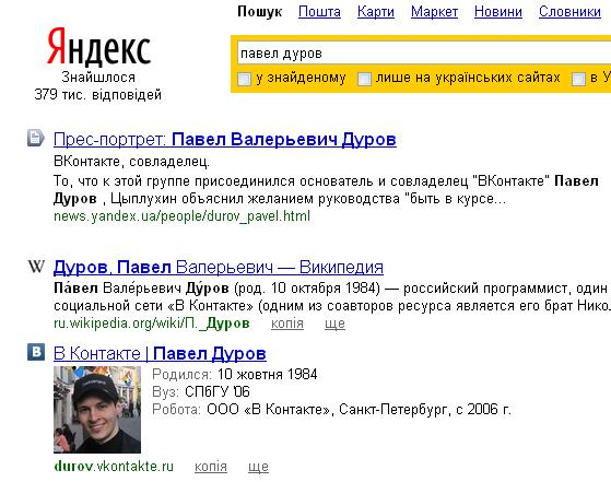 Яндекс показуватиме інформацію про користувачів Вконтакте у результатах пошуку