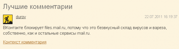 Павло Дуров назвав сервіси Mail.ru «складом вірусів і варезу» (оновлено)