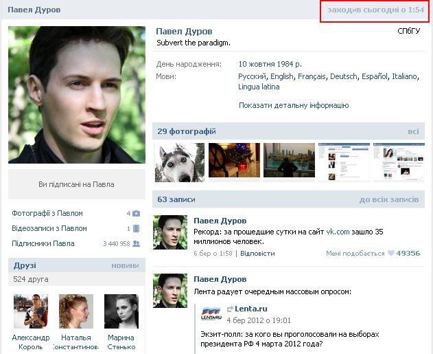Вконтакте дозволив користувачам стежити один за одним