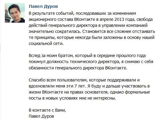 Десятки українських та російських видань повірили в жарт Павла Дурова, засновника ВКонтакте