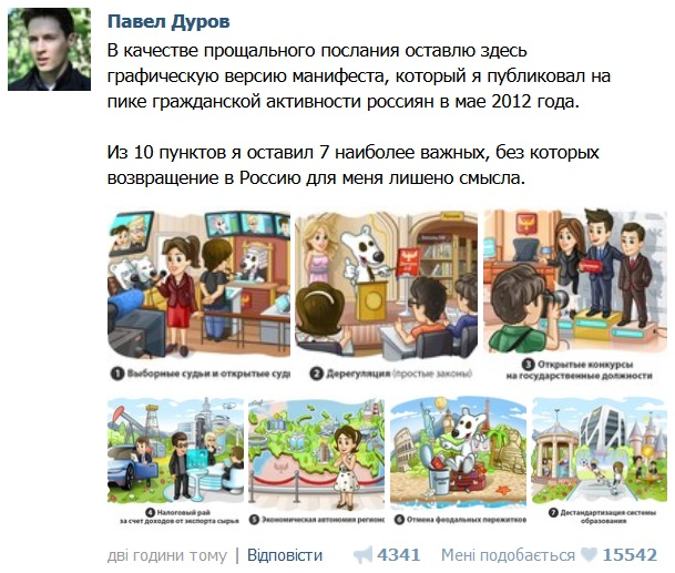 Дуров отримав громадянство найменшої держави в Карибському морі