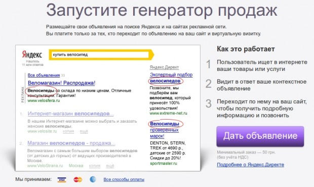 Яндекс.Директ дозволив відстрочувати платежі