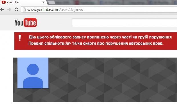 YouTube заблокував українське МВС