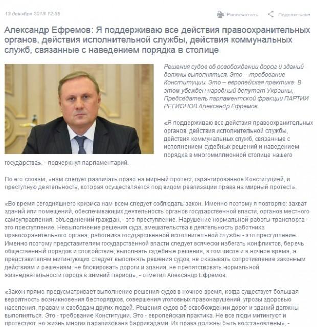 Цензура вже докотилась і до головного сайту Партії регіонів