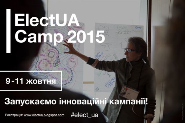 9 11 жовтня відбудеться конкурс інноваційних проектів на тематику виборів