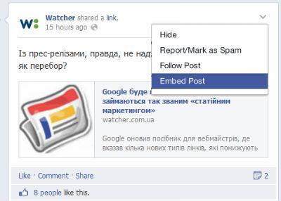 Можливість вставляти пости з Facebook на сторонніх сайтах стала доступною для всіх користувачів