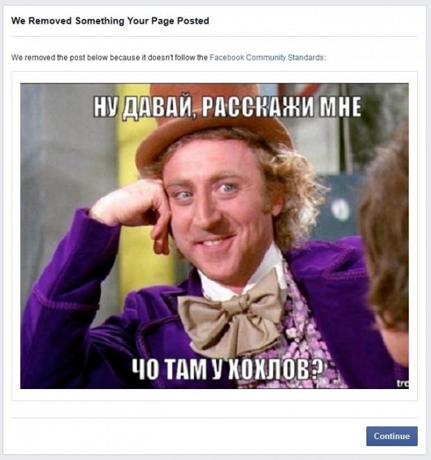 Watcher забанили у Facebook за #четамухохлов
