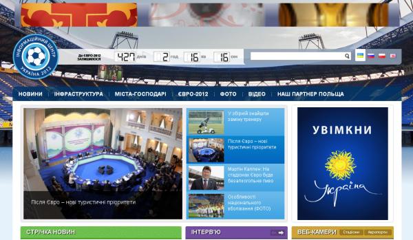Держава заплатить 300 тис. грн. за розкрутку офіційного сайту до Євро 2012