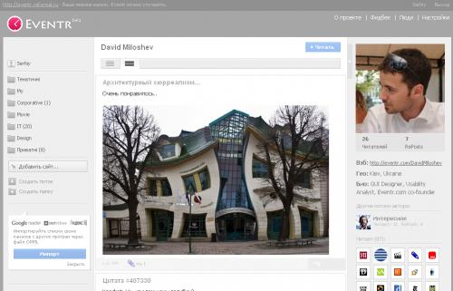 Запустився Eventr   інформаційно соціальний стартап