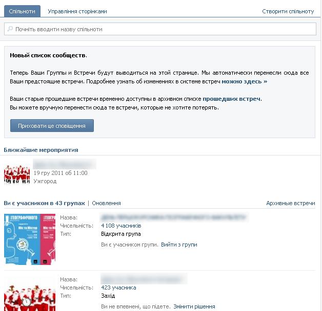 Вконтакте розширив функціонал Зустрічей