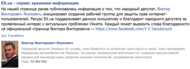 EX.UA дякує сину Януковича