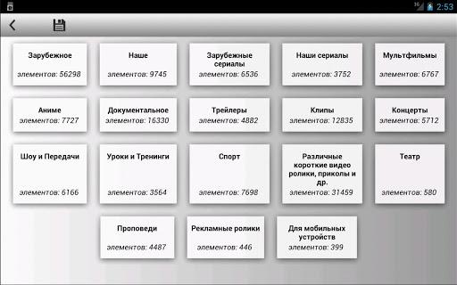 Випущено мобільний додаток для перегляду відео сервісу EX.UA