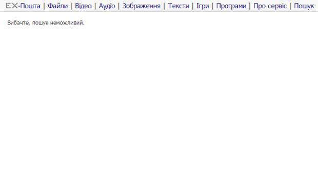 Ex.ua вимкнув пошук по файлах