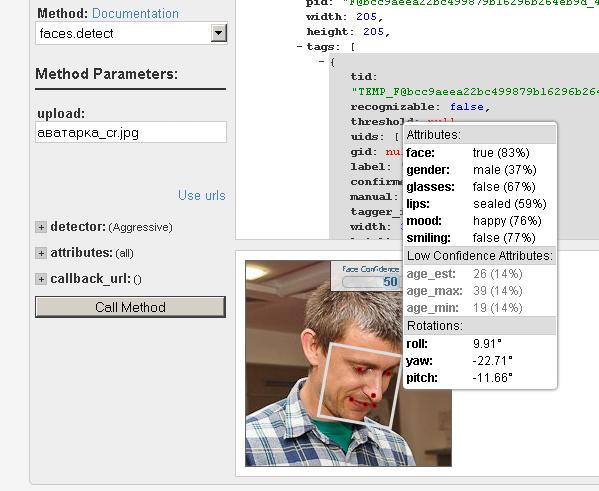 Face.com API визначає вік по фотографії