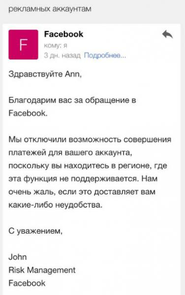 Facebook заблокував рекламні екаунти користувачам з Криму