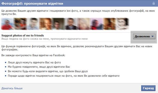 Facebook зробив доступним для всіх сервіс розпізнавання облич