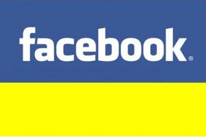 Українці вимагатимуть в Цукерберга власну адміністрацію на Facebook
