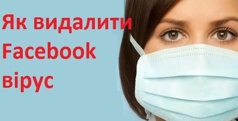 Масове поширення Facebook вірусу в Україні. Як його видалити