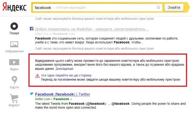 Російська пошукова система Яндекс переконує всіх не користуватись Facebook (оновлено)
