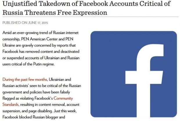 Одна з найвідоміших та найстаріших правозахисних організацій засудила блокування українців у Facebook