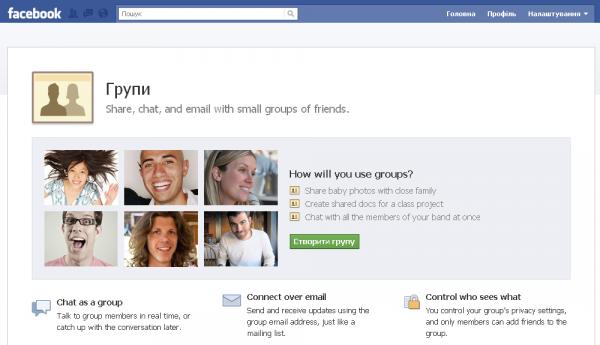 Facebook запустив оновлені групи