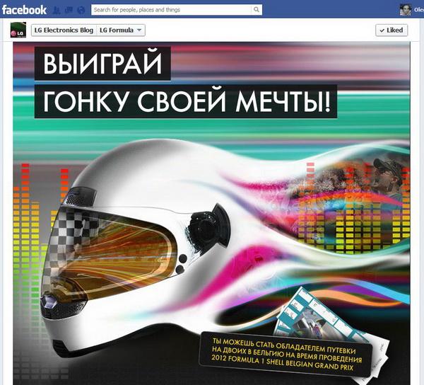 digicase: виграти квитки на Formula1 від Brainberry та LG Electronics