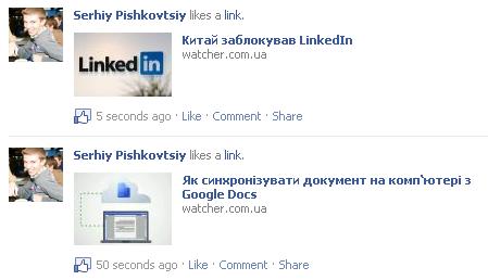 Facebook замінює кнопку Share на Like