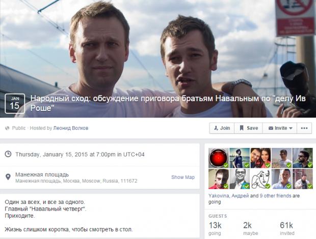 Facebook i Twitter відмовилися блокувати сторінки Навального на вимогу Росії