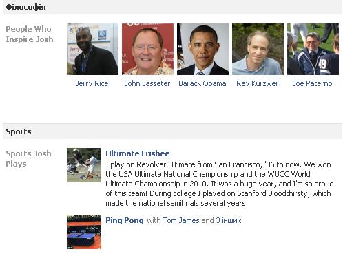 Facebook оновив дизайн сторінок та профілів користувачів
