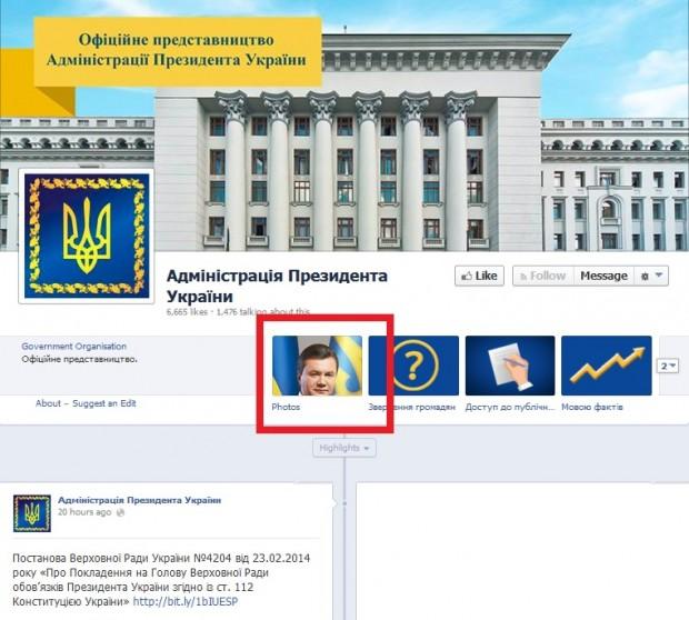 Нова влада взяла під контроль сайт президента та сторінку у Facebook. Текст Конституції досі старий висить