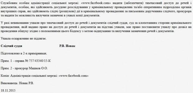 Печерський суд погрожує провести обшук в соцмережі Facebook