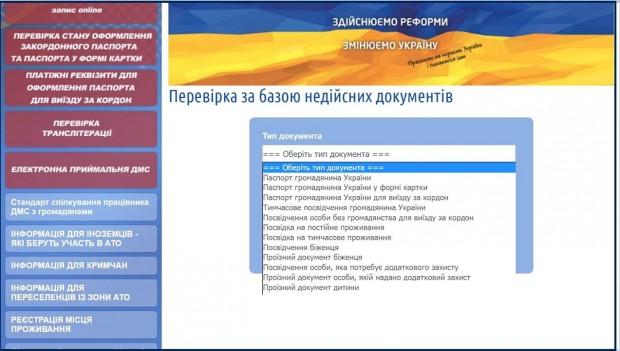 МВС: дійсність документів можна буде перевірити онлайн