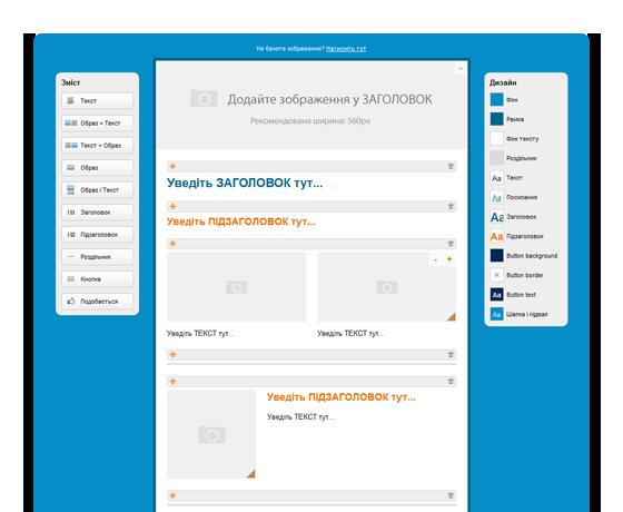 В Україні запустився новий сервіс email маркетингу MailerLite